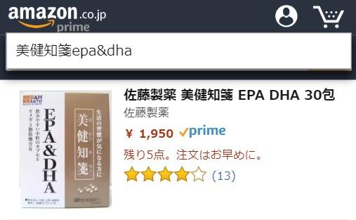 美健知箋EPA&DHA Amazon