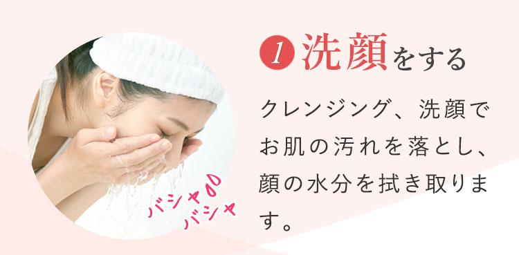 うふ肌の使い方1
