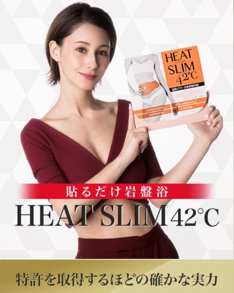 ヒートスリム42℃ for Menは芸能人も愛用!雑誌やメディアで人気