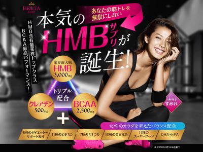 ベルタHMB-BCAA