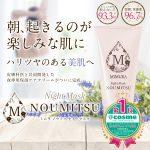 ミムラ ナイトマスク NOUMITSU