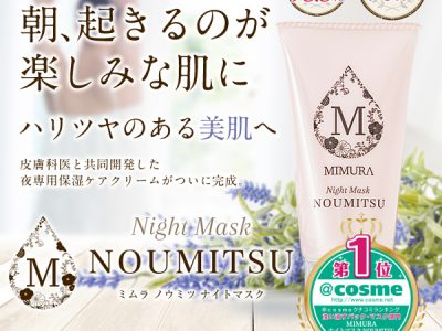 ミムラノウミツナイトマスク