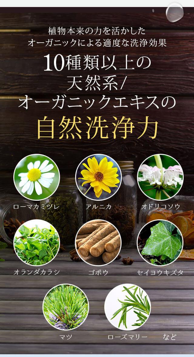 10種類以上のオーガニックエキスによる洗浄効果