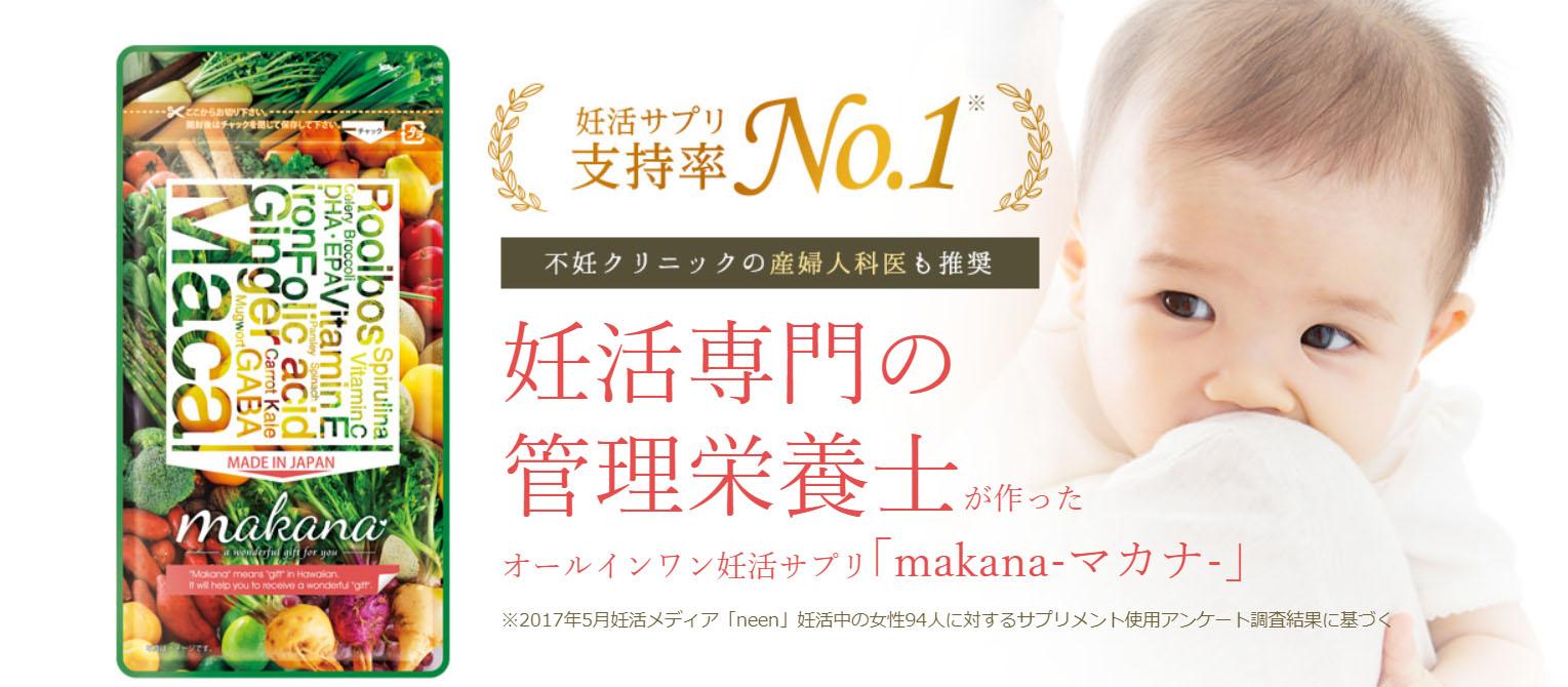 マカナ(makana)妊活サプリ