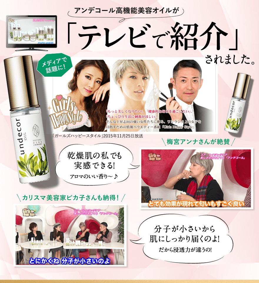 アンデコール高機能美容液オイルは芸能人も愛用!雑誌やメディアで人気