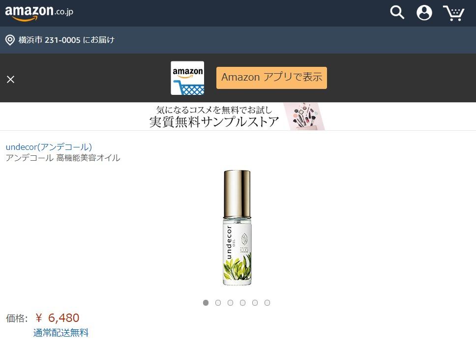 アンデコール高機能美容オイル Amazon