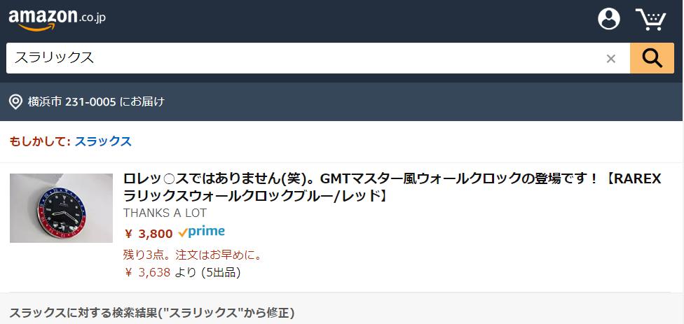 スラリックス Amazon