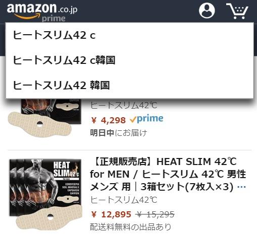 ヒートスリム42℃ for MenはAmazonでの取扱があります!