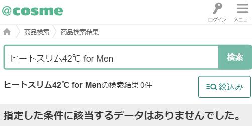 ヒートスリム42℃ for Menはまだアットコスメ