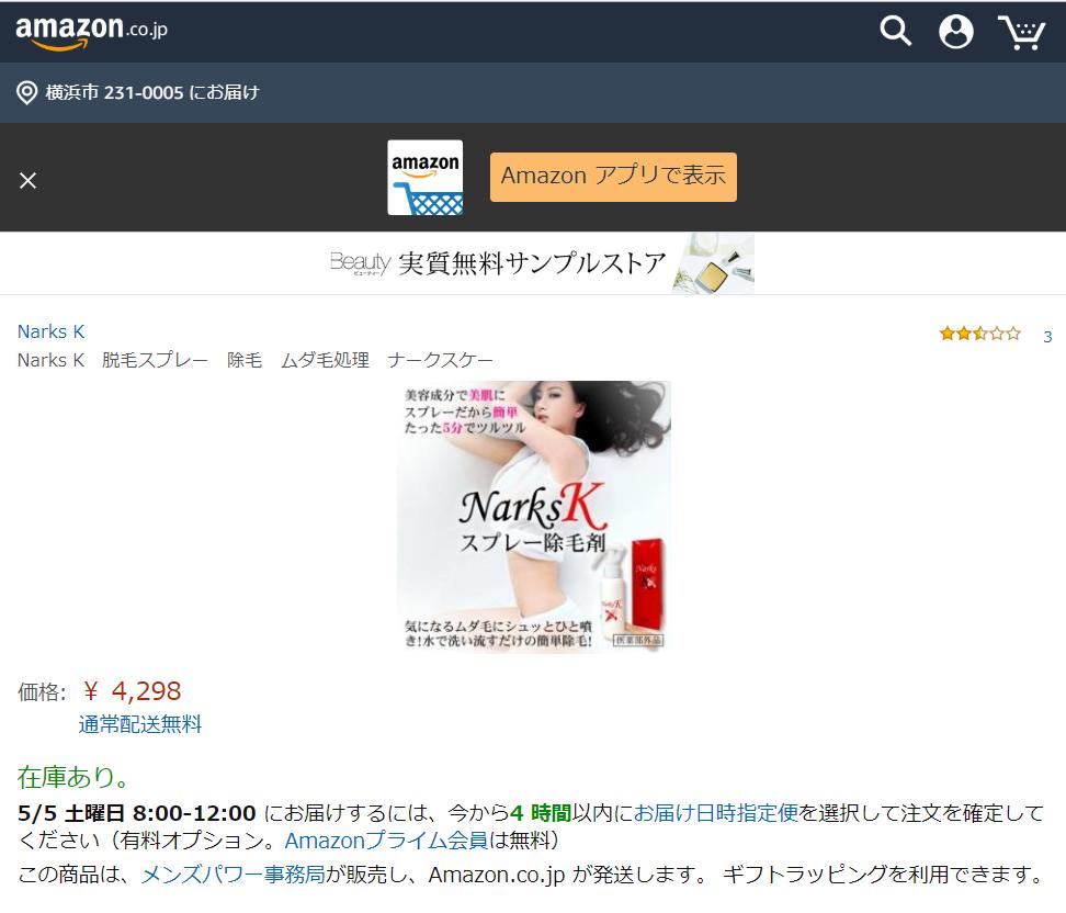 ナークスK Amazon