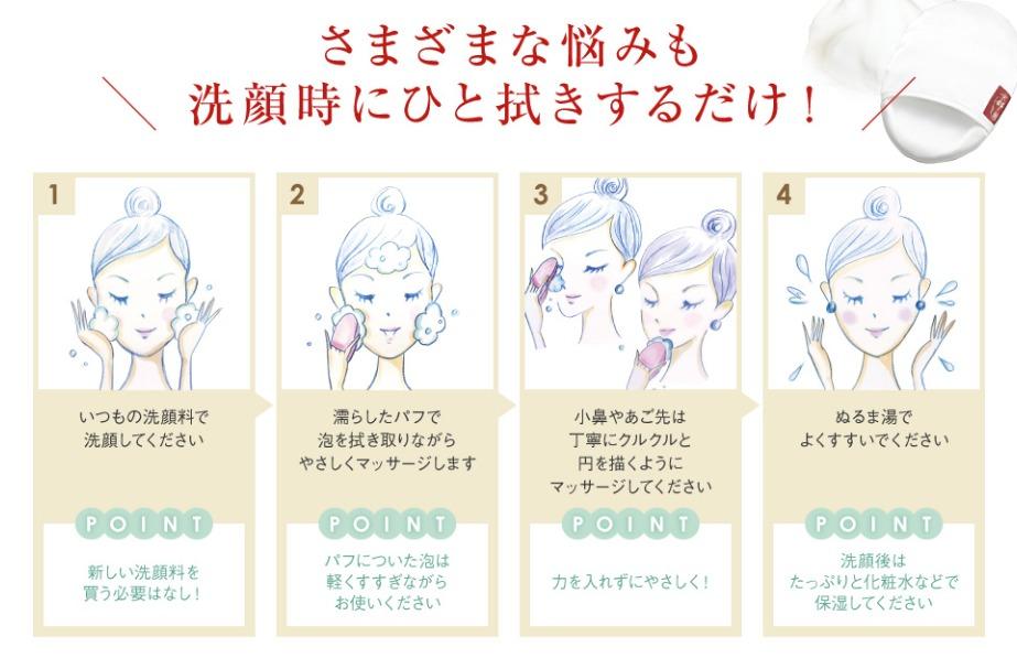 珠の肌パフの使い方