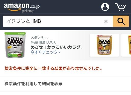 イヌリンとHMB Amazon