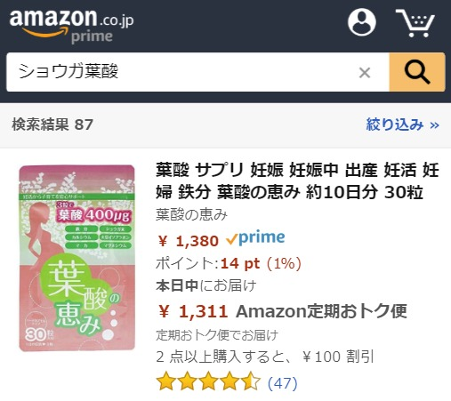 ショウガヨウサンはAmazonで売っていませんでした。