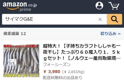 サイマクG&E Amazon