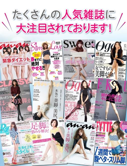 脚きゅっとは芸能人も愛用!雑誌やメディアで人気