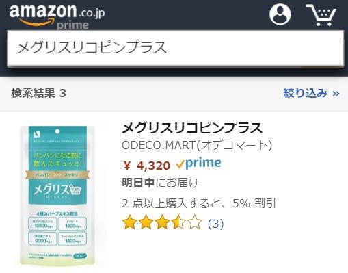 メグリスリコピンプラス Amazon