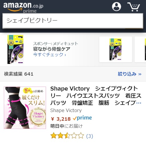 シェイプビクトリー Amazon