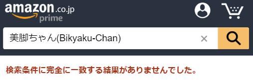 美脚ちゃん(Bikyaku-Chan) Amazon