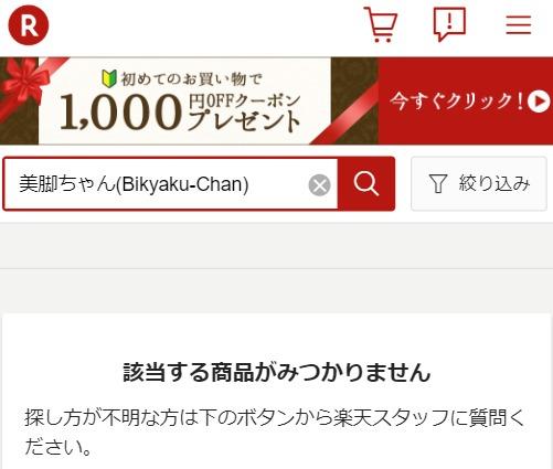美脚ちゃん(Bikyaku-Chan) 楽天