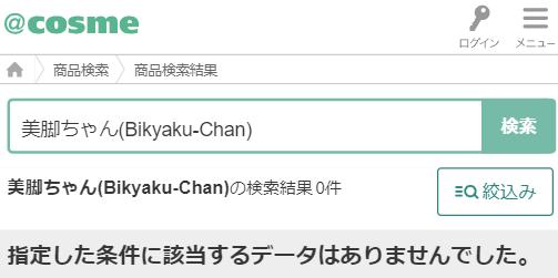 美脚ちゃん(Bikyaku-Chan) アットコスメ