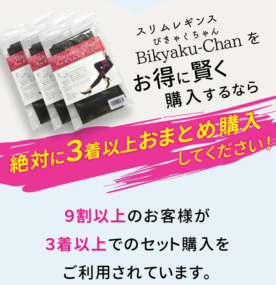 美脚ちゃん(Bikyaku-Chan)の通販サイト価格比較!激安・最安値は?