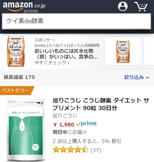 ケイ素de酵素 Amazon