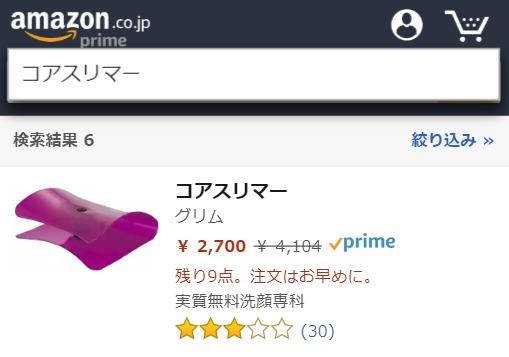 コアスリマー Amazon