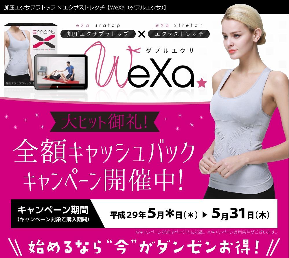 ダブルエクサ(WeXa)