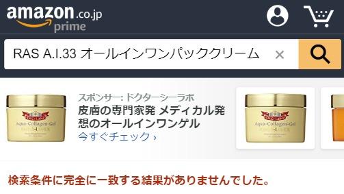 RAS A.I.33 オールインワンパッククリーム Amazon