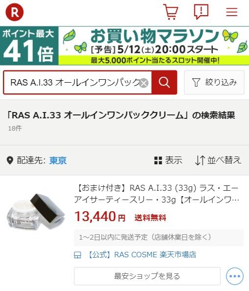 RAS A.I.33 オールインワンパッククリーム 楽天