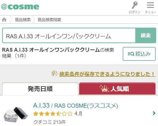 RAS A.I.33 オールインワンパッククリームのアットコスメランキング
