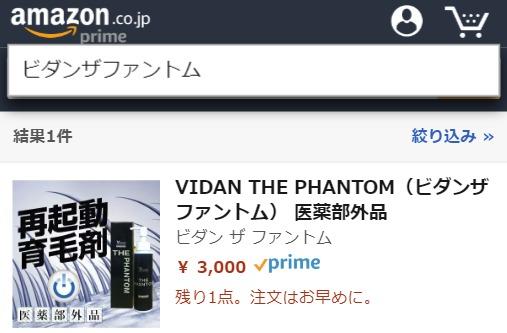 ビダンザファントム(VIDAN THE PHANTOM) Amazon