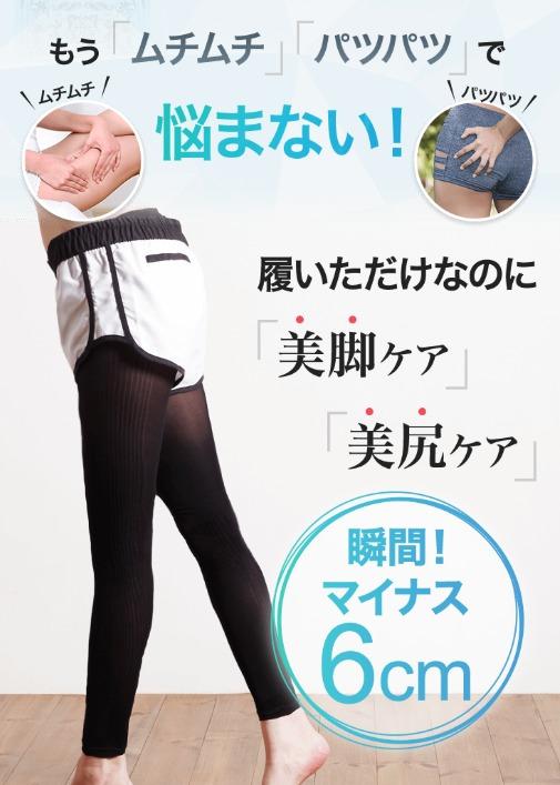 履いた瞬間マイナス6センチ!美脚・美尻ケア!
