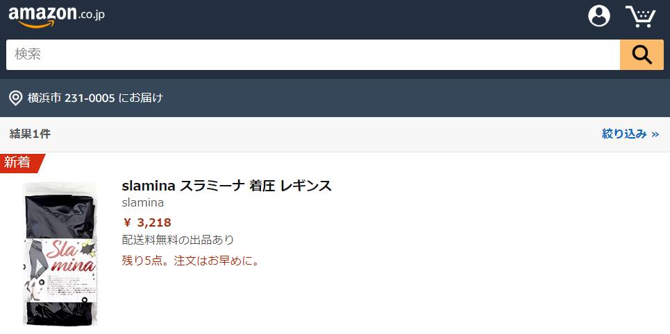 スラミーナはAmazonでの取扱があります!