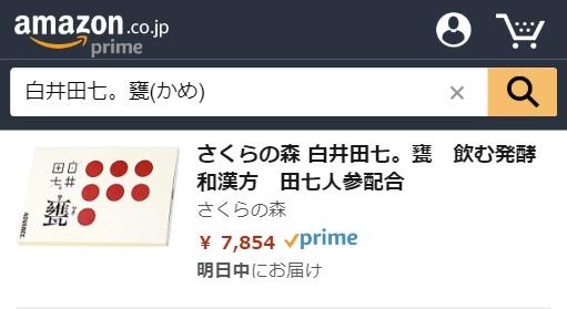 白井田七。甕(かめ)はAmazonでの取扱があります!