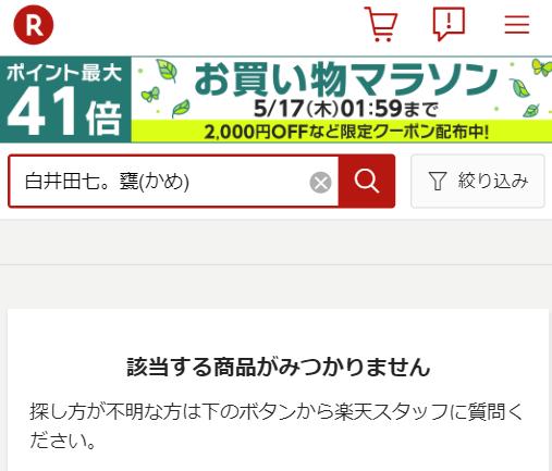 白井田七。甕(かめ)は楽天で売っていませんでした。