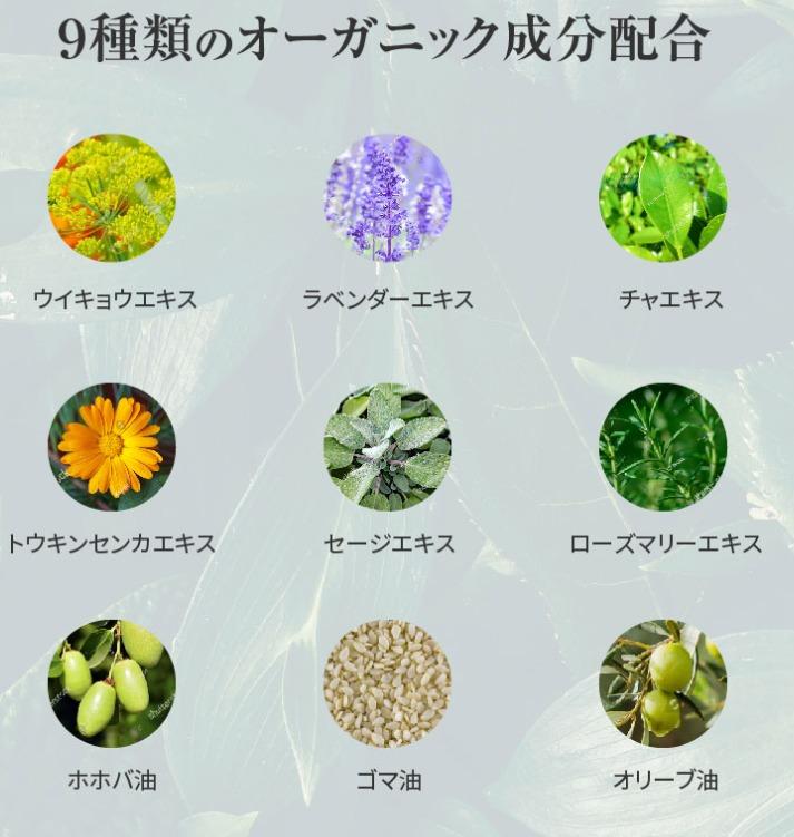 ウィード ブリススクラブに配合されている9種類のオーガニック成分の画像