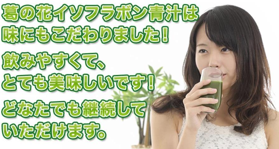 おいしい葛の花イソフラボン青汁とは