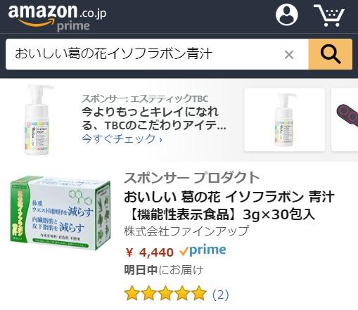 おいしい葛の花イソフラボン青汁 Amazon