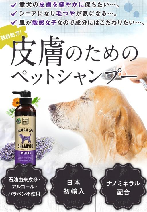 犬用ミネラルスパシャンプーラベンダー