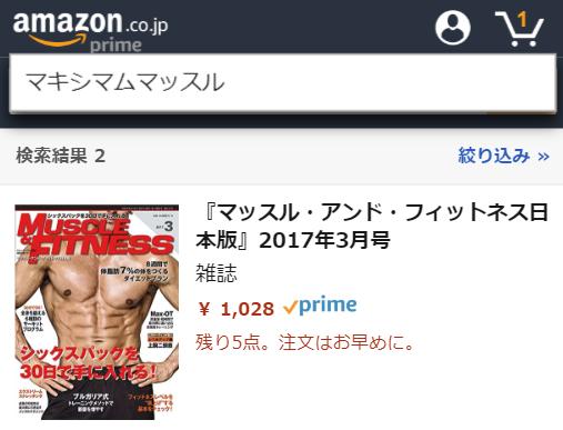 マキシマムマッスルはAmazonで売っていませんでした。