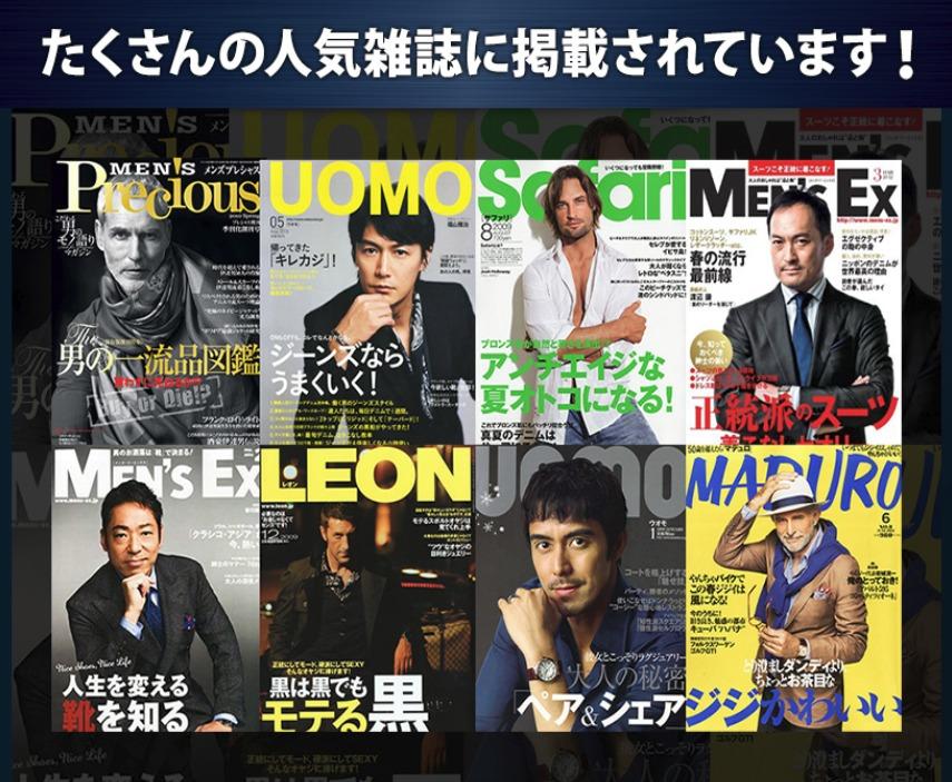 ロジェスは芸能人も愛用!雑誌やメディアで人気