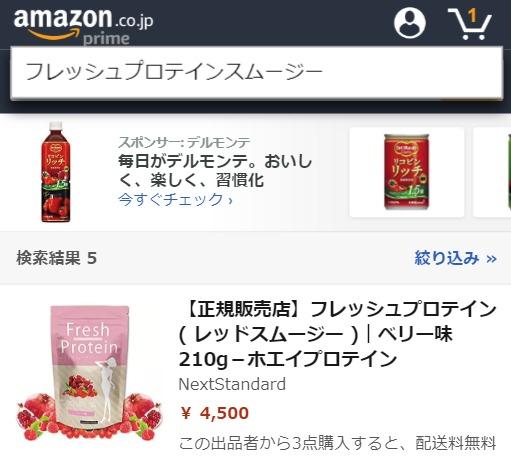 フレッシュプロテインスムージー Amazon