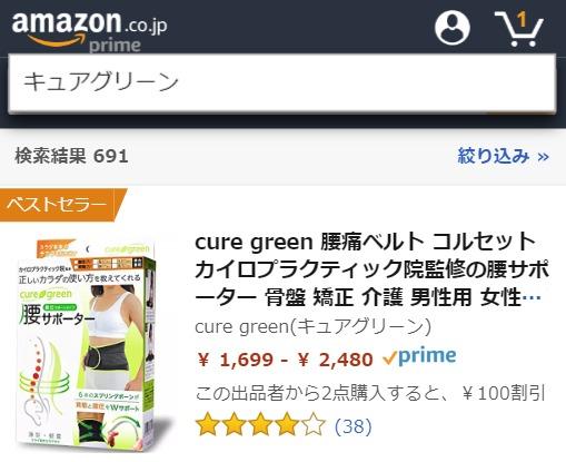 キュアグリーン Amazon