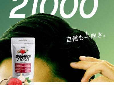 グロウテック21000