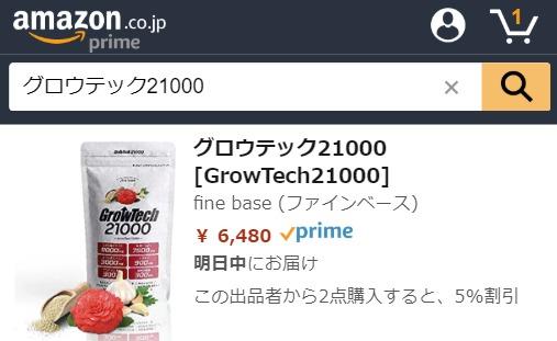 グロウテック21000 Amazon