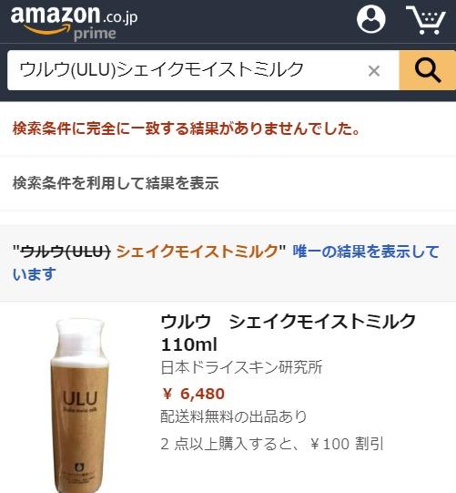 ウルウ(ULU)シェイクモイストミルク Amazon