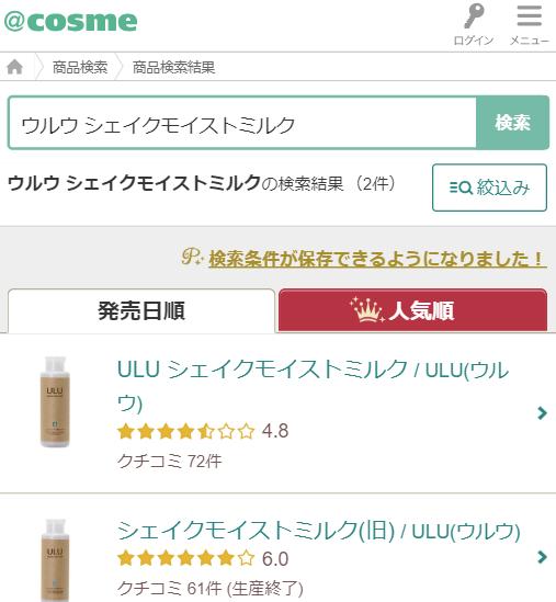 ウルウ(ULU)シェイクモイストミルクのアットコスメランキング