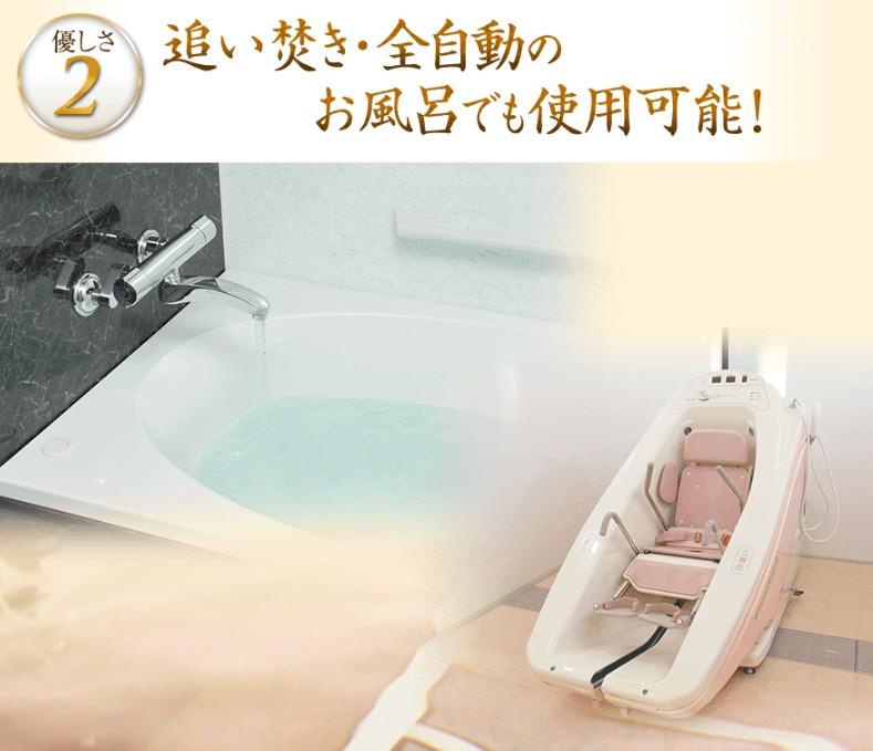 常備浴の使い方