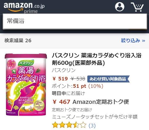 常備浴 Amazon